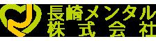長崎メンタルヘルス合同会社